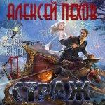 Пехов Алексей - Страж  (2014) MP3