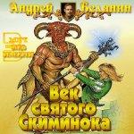 Белянин Андрей - Век святого Скиминока  (2007) MP3