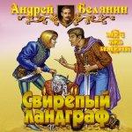 Белянин Андрей - Свирепый ландграф  (2007) MP3