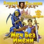 Белянин Андрей - Меч без имени  (2007) MP3