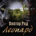 Рид Виктор - Леопард  (2014) MP3