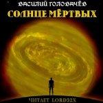 Головачёв Василий - Солнце Мёртвых  (2014) MP3