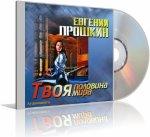 Прошкин Евгений - Твоя половина мира (2007) MP3