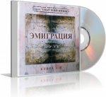 И. Д.  - Эмиграция. Опыт моей жизни (2004) MP3