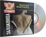 Картленд Барбара - Заложница (2013) MP3