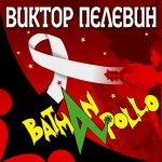 Пелевин Виктор - Бэтман Аполло (2013) MP3