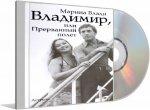 Влади Марина - Владимир, или Прерванный полет (2014) MP3