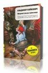 Владимир Войнович - Монументальная пропаганда (2014) MP3