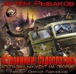 Рыбаков Артем - «Странники» Судоплатова. «Попаданцы» идут на прорыв  (2014) MP3