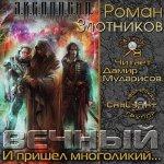 Злотников Роман - Вечный. И пришел многоликий...  (2014) MP3