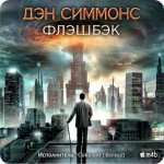 Симмонс Дэн - Флэшбэк (2013) MP3 в формате m4b (для IPhone, IPod, Apple)