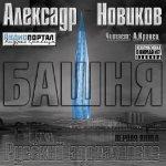 Новиков Александр - Русский апокалипсис. Башня  (2014) MP3