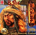 Ян Василий - Нашествие монголов. Трилогия (2007) MP3