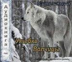 Астафьев Виктор - Улыбка волчицы (2014) MP3