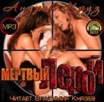 Круз Андрей - Мертвый Лерой  (2014) MP3