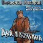 Каверин Вениамин - Два капитана  (2014) MP3