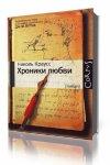 Николь Краусс - Хроники любви (2014) MP3