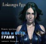 Руда Александра - Ола и Отто. Грани  (2014) MP3