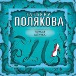 Полякова Татьяна - Тонкая штучка  (2014) MP3