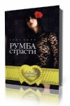Анна Зима - Румба страсти (2014) MP3