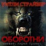 Страйбер Уитли - Оборотни  (2014) MP3