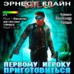 Клайн Эрнест - Первому игроку приготовиться  (2014) MP3