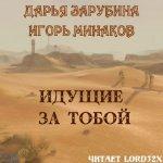 Зарубина Дарья, Минаков Игорь - Идущие за тобой  (2014) MP3