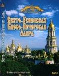 Киево-Печерская Лавра - Акафист Успению Пресвятой Богородицы (2001) MP3