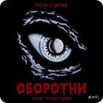 Уитли Страйбер - Оборотни (2013) M4b
