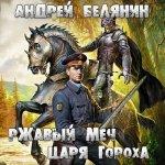 Белянин Андрей - Ржавый меч царя Гороха  (2014) MP3