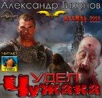 Тихонов Александр - Кремль 2222. Удел Чужака  (2014) MP3