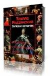 Эдвард Радзинский - Загадки истории. Любовь в галантном веке (2014) MP3