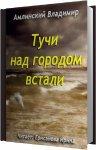 Амлинский Владимир - Тучи над городом встали (2014) MP3