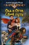Александра Руда - Ола и Отто. Трилогия (2014) M4b