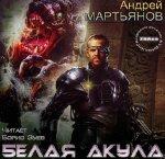 Мартьянов Андрей - Белая акула  (2014) MP3