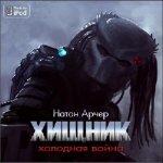 Натан Арчер - Хищник 5. Холодная война (2014) M4b