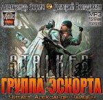 Зорич Александр, Володихин Дмитрий - S.T.A.L.K.E.R. Группа эскорта  (2014) MP3