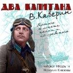 Вениамин Каверин - Два капитана  (2014) M4b