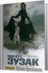 Маркус Зузак - Книжный вор  (2011) MP3