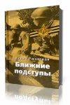 Елена Ржевская - Ближние подступы (2014) MP3