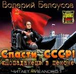 Белоусов Валерий - Спасти СССР! «Попаданец» в пенсне  (2014) MP3