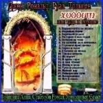 Толкин Джон Рональд Роуэл - Хоббит, или Туда и обратно  (2014) M4b