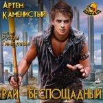 Артем Каменистый - Рай беспощадный  (2013) M4b