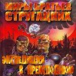 Стругацкий Аркадий, Стругацкий Борис - Экспедиция в преисподнюю  (2014) MP3