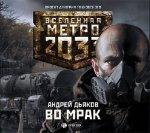Дьяков Андрей - Вселенная Метро 2033. Во мрак  (2014) MP3