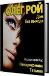 Рой Олег - Дом без выхода (2014) MP3