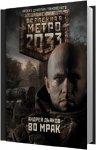 Андрей Дьяков - Вселенная Метро 2033. Во мрак  (2012) M4b