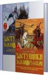 Емец Дмитрий - Заступники земли Русской (1-2 книга) (2014) MP3