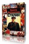 Эдвард Радзинский - Сталин (2014) MP3