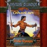 Дэйв Дункан - Седьмой меч-1. Путь воина  (2013) MP3